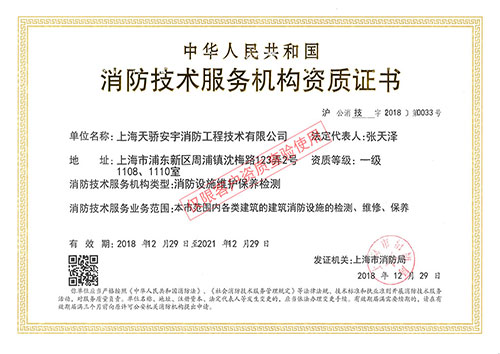 消防检测一级证书