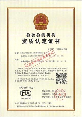 消防检测CMA证书