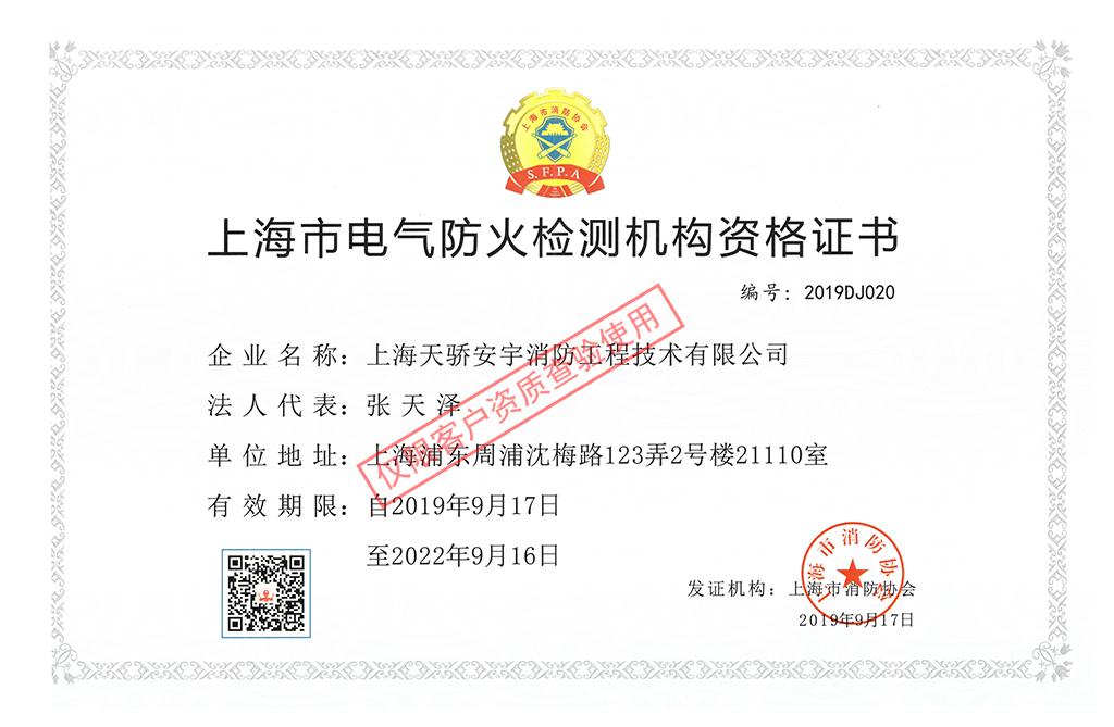 天骄消防电气防火安全检测资质